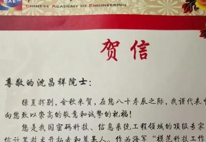 中国工程院李晓红院长祝沈昌祥院士八十岁寿辰贺信