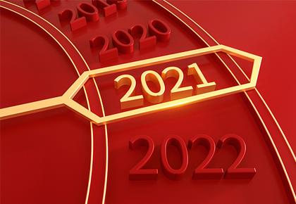 中关村安信网络身份认证产业联盟祝您2021年新年快乐