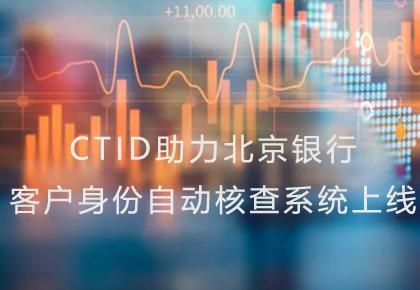 CTID平台助力北京银行客户身份自动核查系统上线