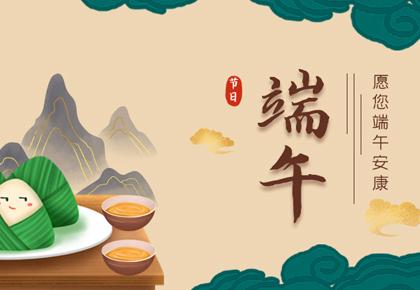 中关村安信网络身份认证产业联盟祝您端午佳节安康!