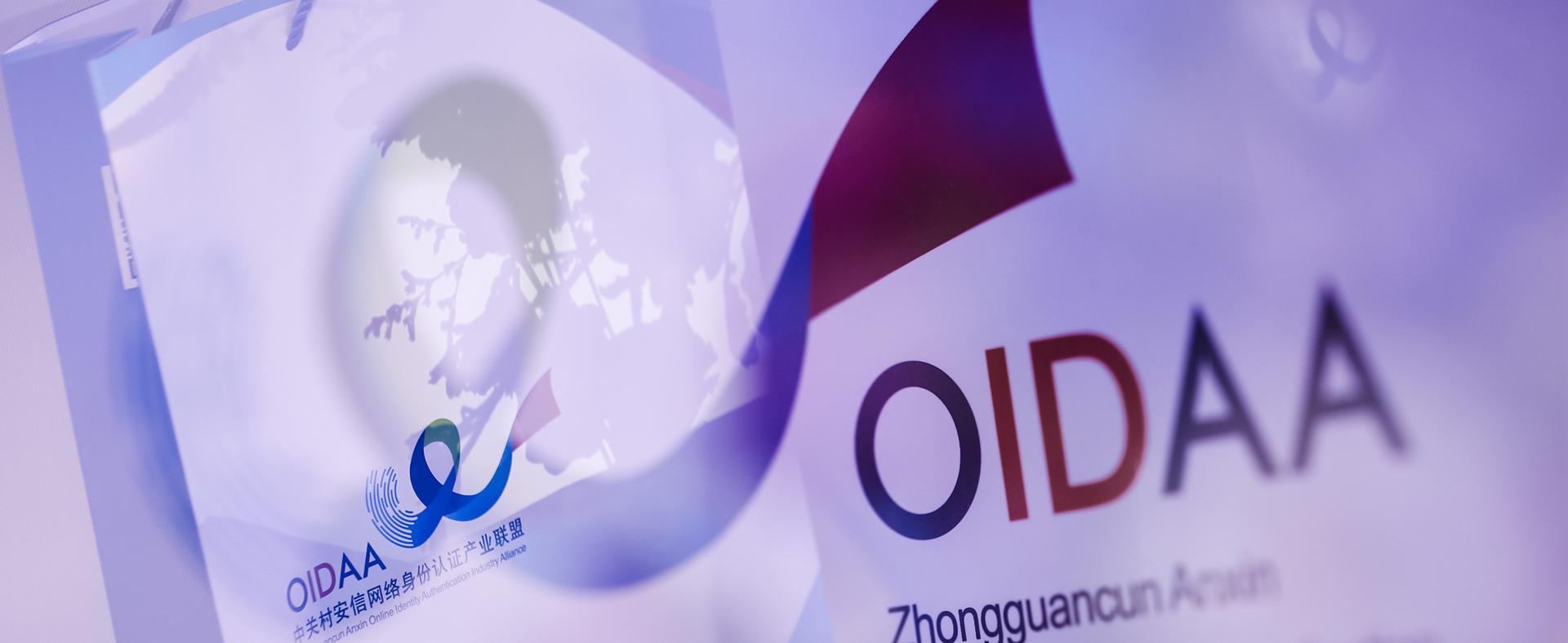 成为推动国内网络身份认证技术与产业发展的领航组织