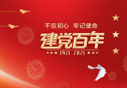 OIDAA联盟热烈庆祝中国共产党百年华诞!