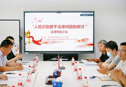 中关村安信网络身份认证产业联盟法律专题沙龙召开