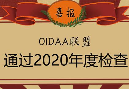 【喜讯】OIDAA联盟已顺利通过年检!